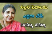 నల్లని పెదాలను ఎర్రగా చేసే బామ్మా చిట్కా|Natural Remedy for black Lips into Red Lips|Bamma Vaidyam