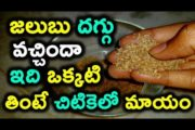 Natural remedy For Cold | reduce tips in telugu | Fast Relief remedies Cold  Cough,Throat Infection