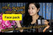 Face Whitening at Home | Natural Remedies | Easy Face pack | Priya's Magic World