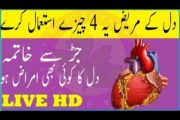 Heart Problems Solution With Home Remedy – A Magical Natural Remedy to Heart Blockage Just One Night