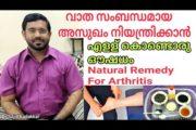 Natural Remedy For Arthritis, വാത സംബന്ധമായ അസുഖങ്ങളെ നിയന്ത്രിക്കാൻ എളള്  കൊണ്ടൊരു ഔഷധ കൂട്ട്.