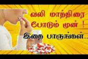 Beware of PAIN KILLER | Natural remedy | Tamil | Shigaa
