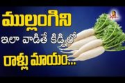 Natural Remedy to Dissolve Kidney Stones in One Week || Health Tips || Vanitha TV