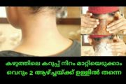 How to get Rid of Dark Neck Fast and Easy|Natural Remedy|Malayalam