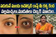 ఒక్కరాత్రిలో కళ్ళకింద నల్లమచ్చలు మాయం | Natural Remedy to Remove Eye Dark Circles | SumanTV