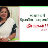 Thyroid problem, Don't Ignore ! Causes and  Natural Remedy |Daisy Saran| Daisy Hospitals